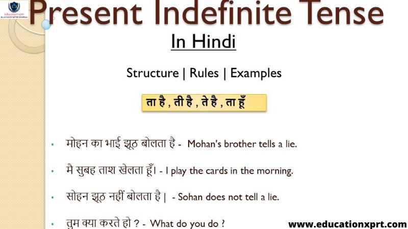 Indefinite Tense